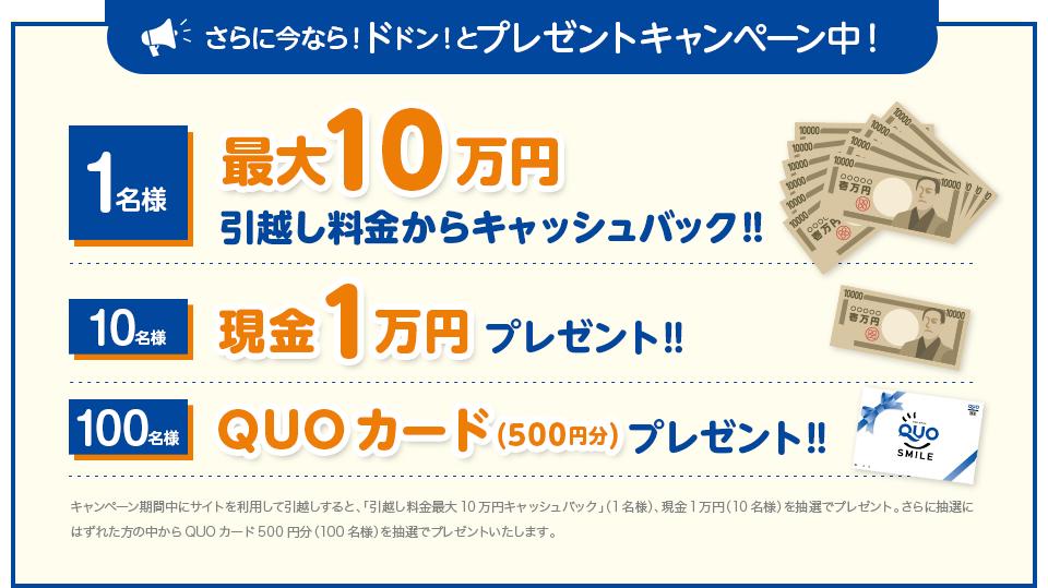 さらにいまならプレゼントキャンペーン中!最大10万円キャッシュバック!(1名)現金1万円プレゼント!(10名)QUOカード500円分プレゼント(100名)